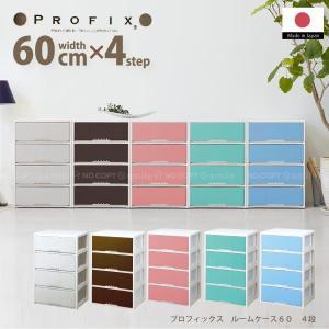 PROFIX「プロフィックス」ルームケース / 「L-6004」「送料無料」|smile-hg