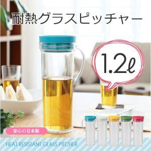 耐熱グラスピッチャー 1.2L...