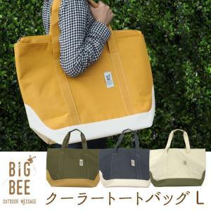 BigBee クーラートートバックL / 保冷バッグ 大きめ 鞄 大容量 クーラーバッグ エコバッグ 買い物 ショッピングバッグ アウトドア|smile-hg