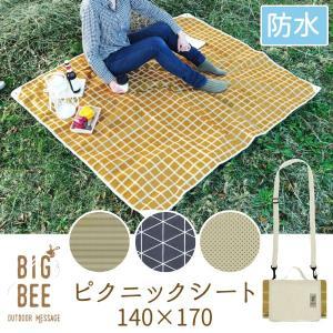 BigBee ピクニックシート/ レジャーシート 大きめ 防水加工|smile-hg