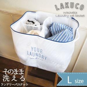 ラクコ そのまま洗える洗濯ネット Lサイズ /  LAKUCO 洗濯 ランドリー ネット カゴ バス...