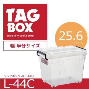 タッグボックス /L-44C smile-hg