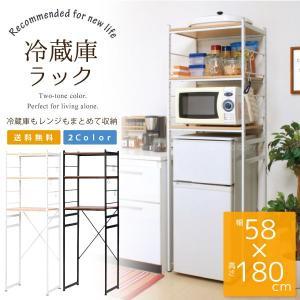 冷蔵庫ラック RZR-4518 「送料無料」|smile-hg