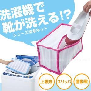 お子様の学校で使う上履きや自宅で履くスリッパなど、洗うのが大変な履物を洗濯機で洗える便利なネットです...