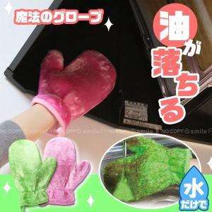 手袋でベトベト油を落として、そのまま水だけで汚れが落ちる便利アイテム! 直接手で触る感覚で楽にお掃除...