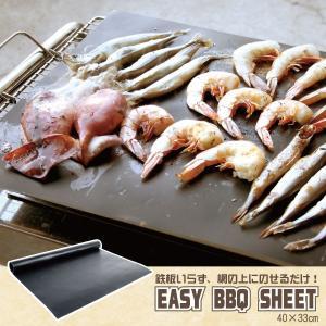 イージーBBQシート/ バーベキュー アウトドア 鉄板焼き グリル 焼肉 焼きそば 炒め物 テフロン加工 軽量シート 洗って繰り返し使える 便利グッズ|smile-hg