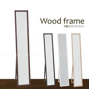 木製スタンドミラー / 新B