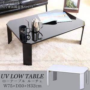 UVローテーブル ルーチェ 75 「送料無料」/ 折りたたみ テーブル ローテーブル センターテーブル 長方 机 折れ脚の画像