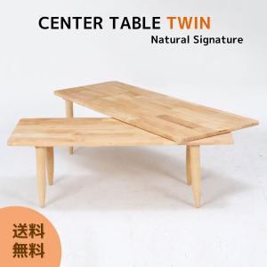 ナチュラルシグネチャー センターテーブル ツイン TWIN 37002  「送料無料」の写真