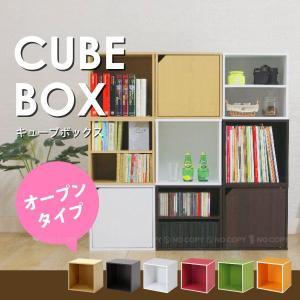 キューブボックス オープンタイプの写真