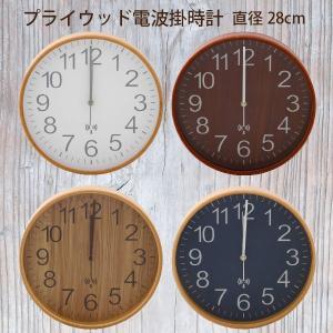 プライウッド 電波掛時計 直径28cmの商品画像