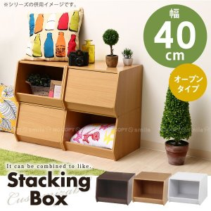 スタッキングボックス オープン 40cm幅|smile-hg