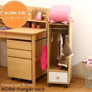 ランドセルラック ハンガーラック /  NORM 木製 ハンガーラック 98890 「送料無料」「中小田井」|smile-hg