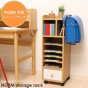 ランドセルラック 収納 /  NORM ストレージラック 98891 「送料無料」「中小田井」|smile-hg