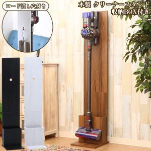 木製クリーナースタンド 収納BOX付き 「送料無料」 / クリーナースタンド 収納 ダイソン 掃除機...
