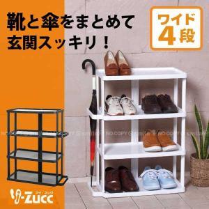 i-Zucc シューズラックワイド 4段の写真