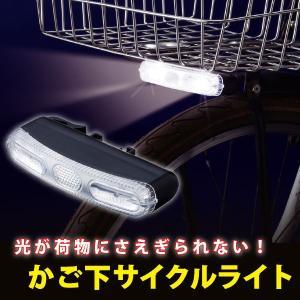 前カゴの好位置に取付可能なサイクルライトです。 かご下なので、光が荷物にさえぎられません。 自転車の...