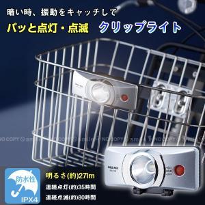 LEDライト 自転車/  自動点灯前かごクリップライト AHA-4306|smile-hg