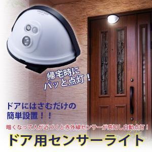 ドア用センサーライト ASL-3303