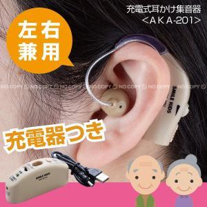 集音器 充電式 / 充電式耳かけ集音器 AKA-201...