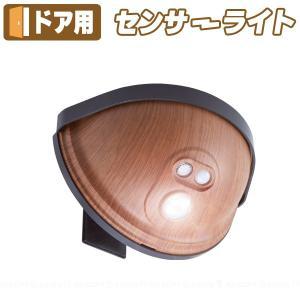 センサーライト / ドア用センサーライト 木目 ASL-3303MO smile-hg