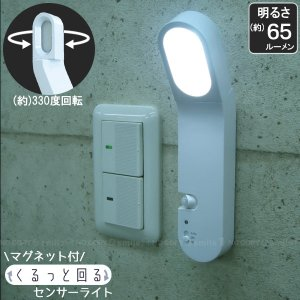 マグネット付 くるっと回るセンサーライト ASL-3310 / センサー 自動点灯 LEDライト 人感センサー ハンディライト 回転 マグネット 非常用 災害時 懐中電灯 smile-hg