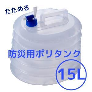 防災用ポリタンク15L ABO-17|smile-hg