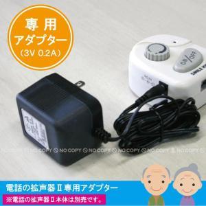 電話の拡声器専用ACアダプター / AYD-102AD smile-hg
