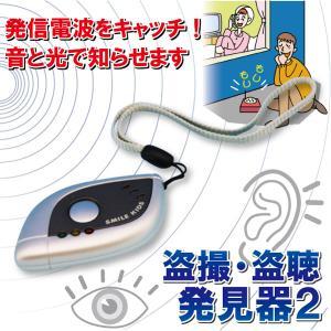 盗撮・盗聴発見器2 / AWT-02  「普通郵便送料無料」 smile-hg