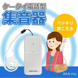 ケータイ電話型集音器 /AKA-105|smile-hg
