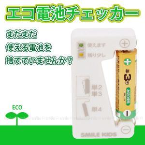 エコ電池チェッカー /ADC-07 送料200円 メール便 ※代金引換便・メール便非対応商品と同梱の場合は通常送料となります。