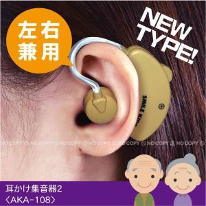 耳かけ集音器2 /AKA-108 2個まで送料200円 メー...