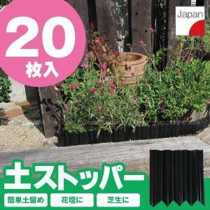 土ストッパー「20枚入り」ADP-220の商品画像