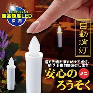 火を使わない電子の炎で倒れても安心! 超高輝度LEDを使用した電気ろうそくです。 LED使用なので明...