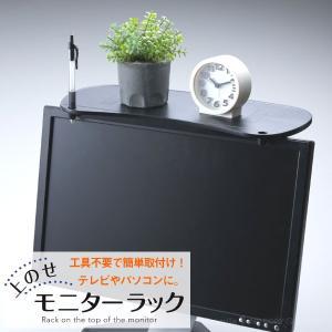 モニター上のせラック ATU-30 / テレビ上 パソコン PC モニター上 ラック 台 上のせ 工具不要 簡単取付け 収納 時計 小物 スマホ 携帯電話 ペン立て  日本製