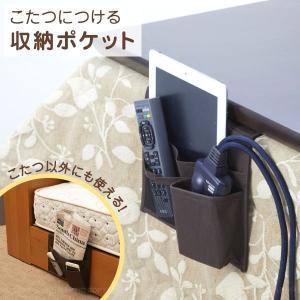 こたつにつける収納ポケット AKO-10BR 「ネコポス送料無料」/ 小物収納 リモコン ポケット テーブル こたつ ホルダー ベット タブレット スマホ スマートフォン|smile-hg