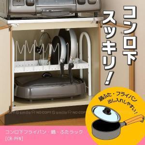 フライパンや鍋を無駄なく収納!立てて収納することで出し入れがしやすく、しかも効率よく収納できます。 ...