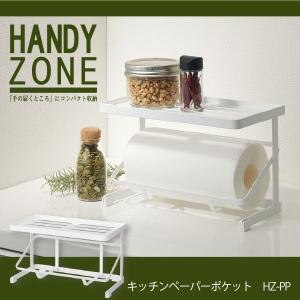 使いたいときにサッと取り出しやすいペーパーラックです。 「手の届くところ」にコンパクト収納!ハンディ...