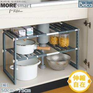 キッチン収納の人気定番、シンク下の状況に合わせてサイズを調整できるシンク下フリーラックです。  横幅...