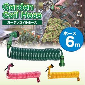 ガーデンコイルホース6m|smile-hg