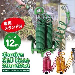 ガーデンコイルホース12m /スタンドセット|smile-hg