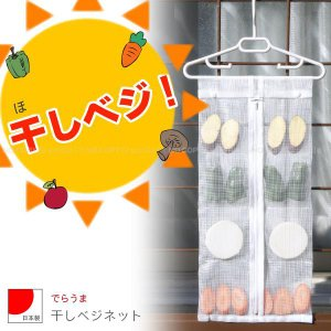 野菜やフルーツを気軽に干せるネットです。 カットした食材を入れ、ハンガーなどにかけて 天日干しをする...