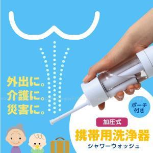 加圧式携帯用洗浄器 シャワーウォッシュ F8240 / 携帯用 おしり 洗浄器