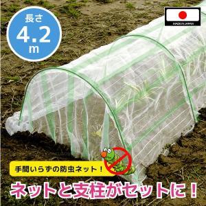 支柱がシートに取り付けられた、便利な防虫ネット。 設置は広げて土の中に差し込むだけ。 いつもなら手間...