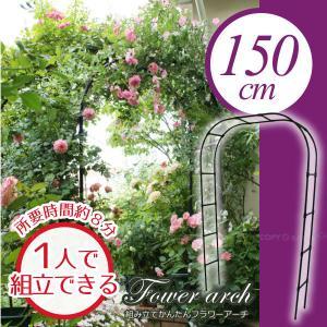 組み立てかんたんフラワーアーチ 幅150cm W150-H 「送料無料」|smile-hg