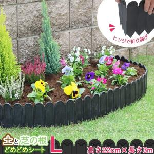 Lサイズ/ 土と芝の根どめどめシートLサイズ 3m巻 Lサイズ / 花壇 柵 仕切り 土止め 土留め...