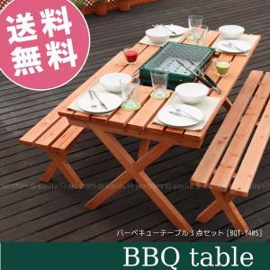 バーベキューテーブル3点セット 「BQT-140S」 「送料無料」|smile-hg