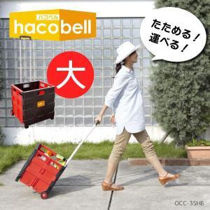ハコベル 大[レッド] / OCC-35HB|smile-hg