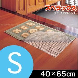 スベラックスSサイズ /40x65cm