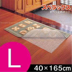スベラックスLサイズ /40x165cm